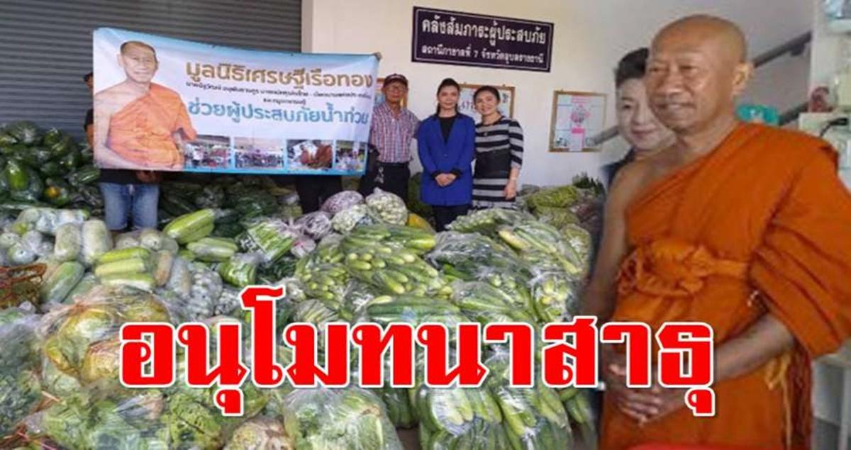 Photo of คนไทยไ ม่ทิ้งกัน แ ม่ค้ าผัก  บริจาคผัก 3 ตัน