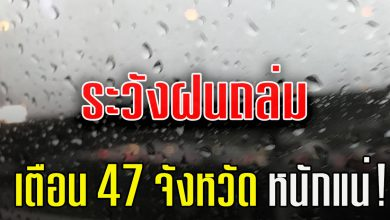 Photo of ระวังฝนถล่ ม 47 จังหวัด