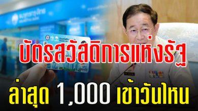 Photo of บัตรค นจ นล่ าสุด 1000 เข้าวันไหน