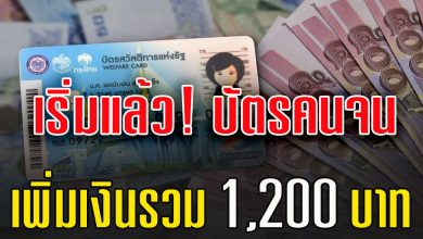Photo of บัตรค นจนรับเงิ นเพิ่มรวม 1,200 บ าท